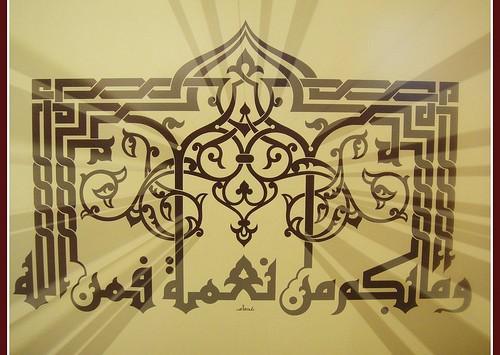 bangunan, Takjub Melihat Bangunan Kaligrafi Islam di Madinah